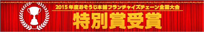 おそうじ本舗フランチャイズ全国大会特別賞受賞