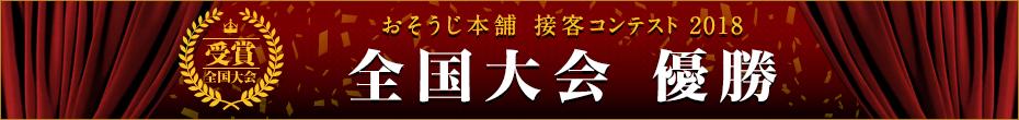 おそうじ本舗接客コンテスト2018全国大会優勝